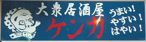 Kenka sign